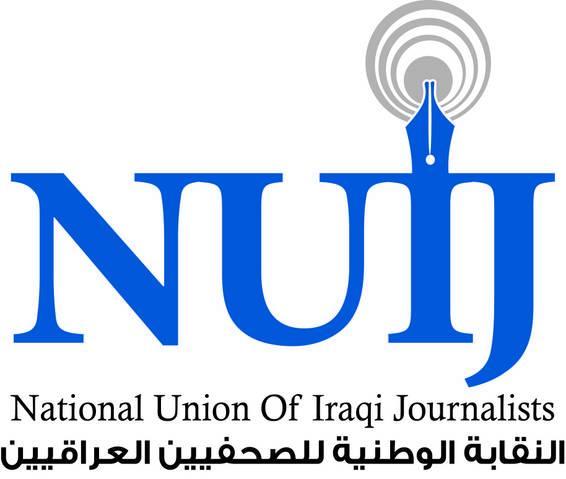 شعار النقابة الوطنية ، تاسست لتوفر خيار اخر الى جانب نقابة الصحفيين العراقيين