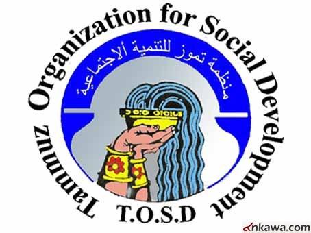 منظمة تموز للتنمية الاجتماعية