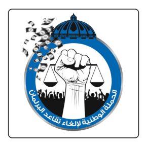 """تضامن دولي مع  """" الحملة الوطنية لإلغاء تقاعد البرلمانيين"""" ومع قرارهم بالتظاهر يوم 31 اب !"""