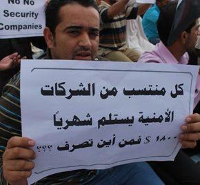 """فلتغادر الشركة الامنية """"جي فور اس"""" البصرة ، وامن مواقع النفط العراقية يكفله العراقيين!"""