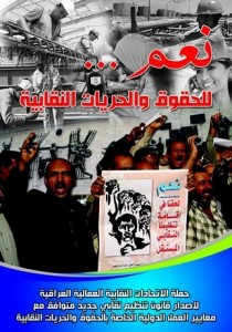 iraq_labour_law_poster