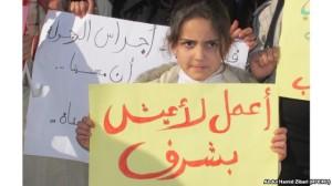 صورة عن تظاهرة ضد الاغتصاب فيع اربيل بعد اغتصاب لاجئة سورية - 2014 -عن اذاعة العراق الحر