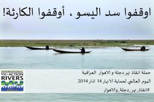 INT_DAY_RIVERS_ARAB (7)