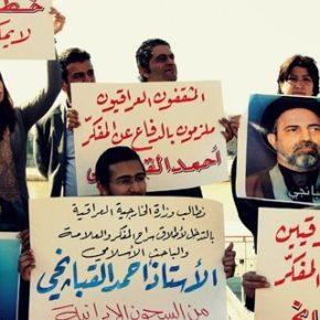 تظاهرات في بغداد في شباط 2013 للمطالبة بإطلاق سراح احمد القبانجي