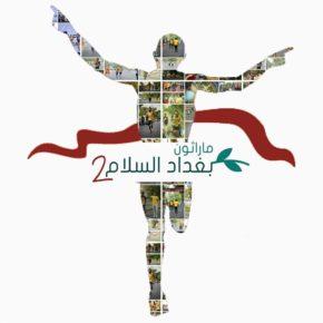 ماراثون بغداد بدورته الثانية و بتنظيم شبابي