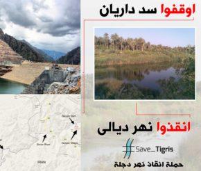 تقرير جديد يسلط الضوء على الاثار الكارثية لسد داريان الذي تبنيه ايران، على  العراق