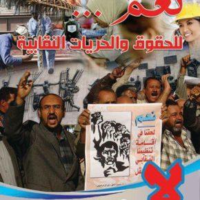بيان صادر عن مؤتمر الاتحادات والنقابات العراقية: لا لإستمرار إنتهاك الحقوق والحريات النقابية في العراق