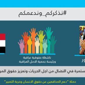 اختيار هناء أدور كمدافعة عن حقوق الإنسان وحرية التعبير لشهر مايو/أيار 2017