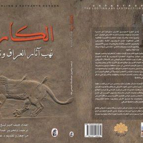 """""""كارثة نهب آثار العراق وتدميرها"""" في كتاب"""