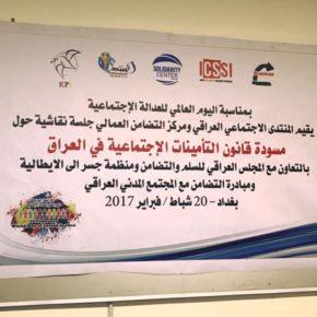 النقابات العراقية تطالب البرلمان برفض مشروع قانون الضمان الاجتماعي