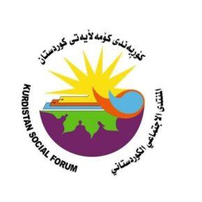 كردستان أخرى ممكنة، كردستان التنوع وحقوق الإنسان والعدالة الاجتماعية