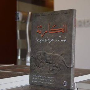 """ندوة تقديم كتاب """"الكارثة: نهب آثار العراق وتدميرها"""""""