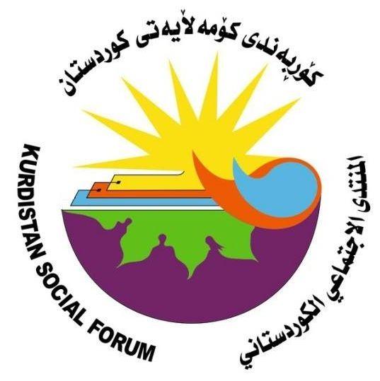 انعقاد النسخة الثانية من المنتدى الاجتماعي الكردستاني في السليمانية!