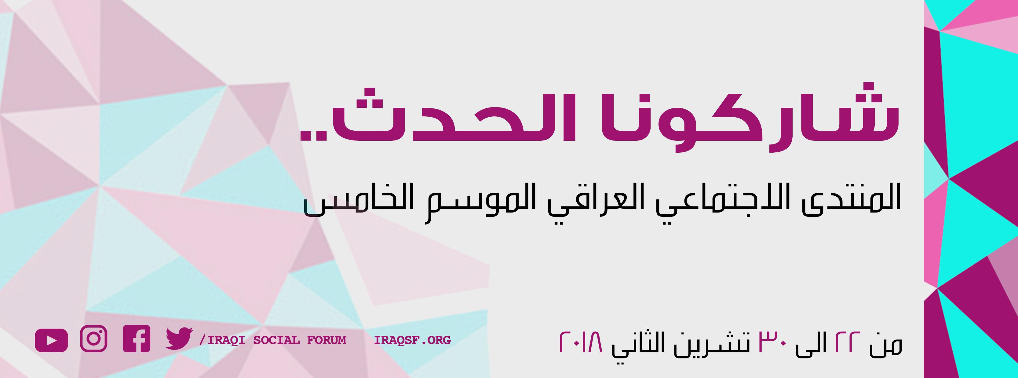 شاركونا الحدث.. في ٢٢ تشرين الثاني الحالي، تنطلق فعاليات الموسم الخامس من المنتدى الاجتماعي العراقي