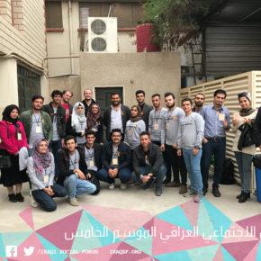"""تحت شعار """"المواطنة""""، يختتم الموسم الخامس للمنتدى الاجتماعي العراقي اعماله في بغداد"""