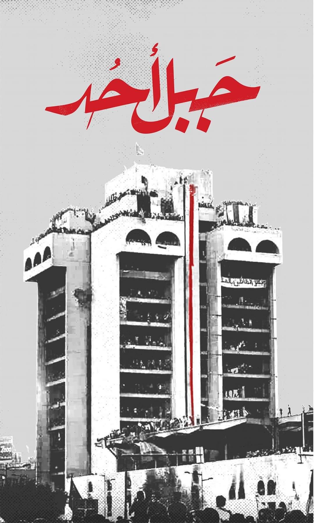 جبل أحد بغداد مبنى يتنافس المتظاهرون وقوات الأمن للسيطرة عليه